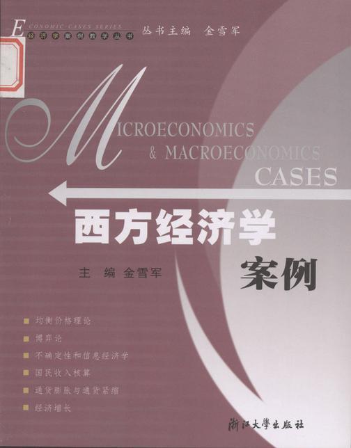西方经济学案例(仅适用PC阅读)