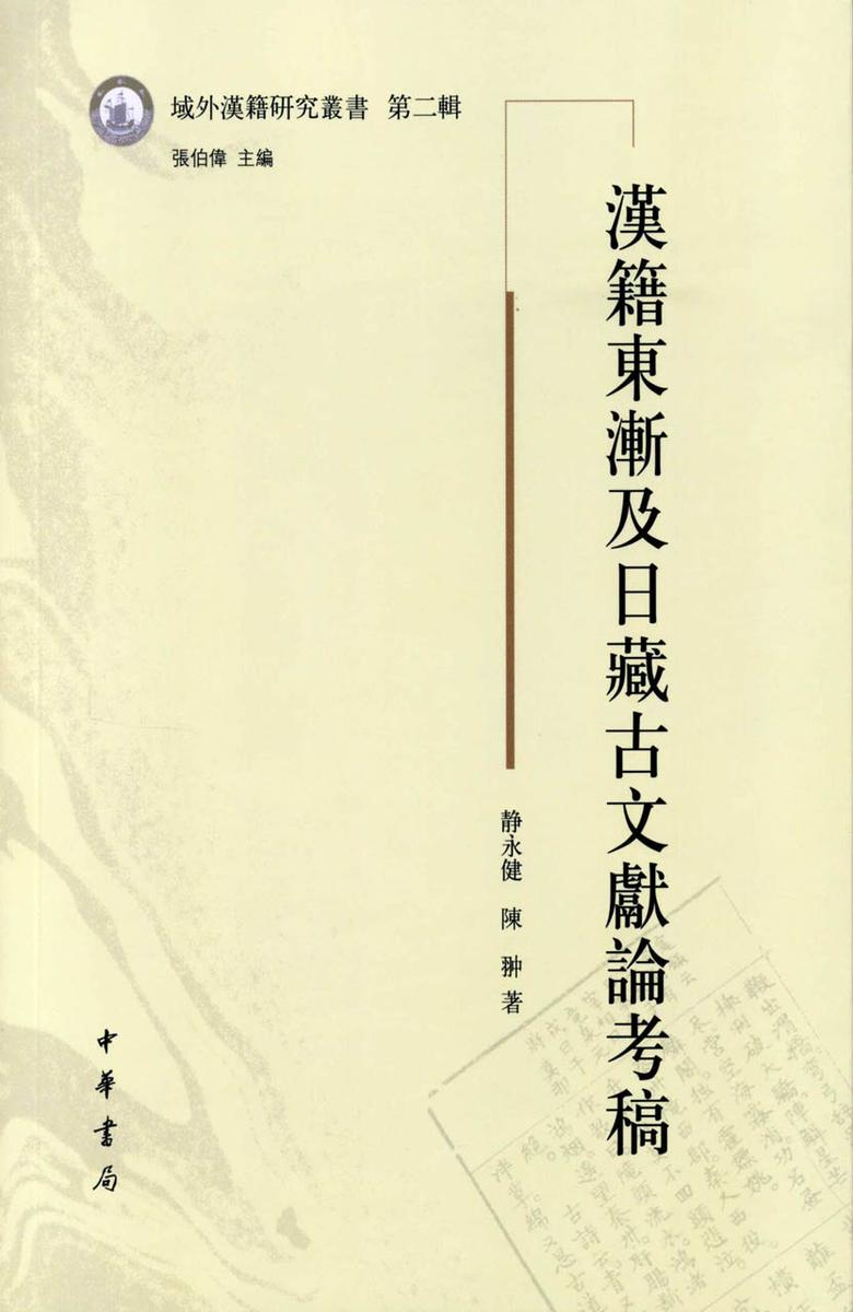 汉籍东渐及日藏古文献论考稿(第二辑)(仅适用PC阅读)