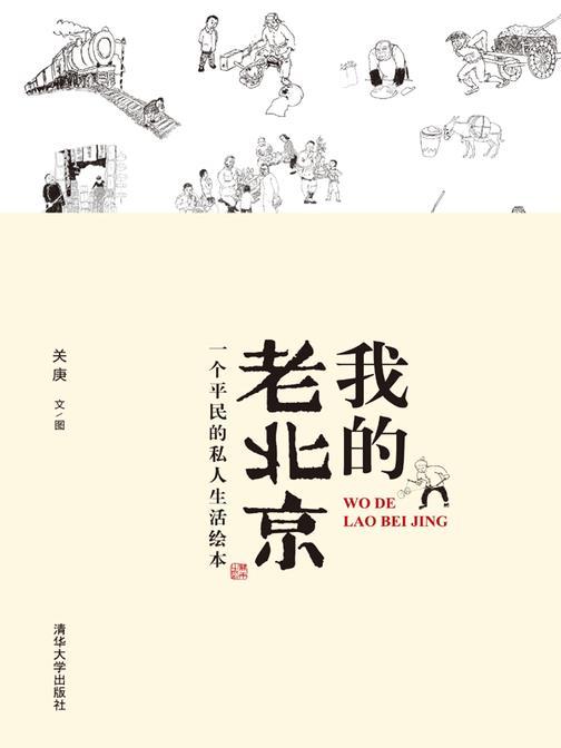 我的老北京:一个平民的私人生活绘本