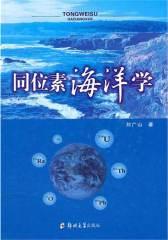 同位素海洋学(仅适用PC阅读)