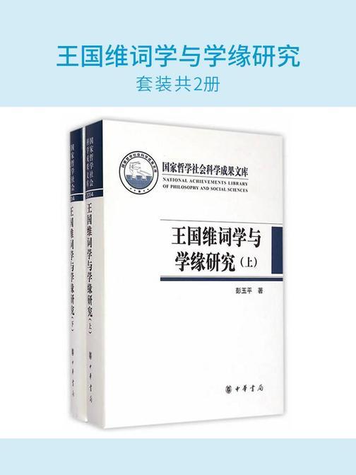 王国维词学与学缘研究(套装共2册)