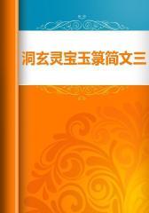 洞玄灵宝玉箓简文三元威仪自然真经
