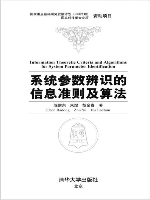 系统参数辨识的信息准则及算法(仅适用PC阅读)