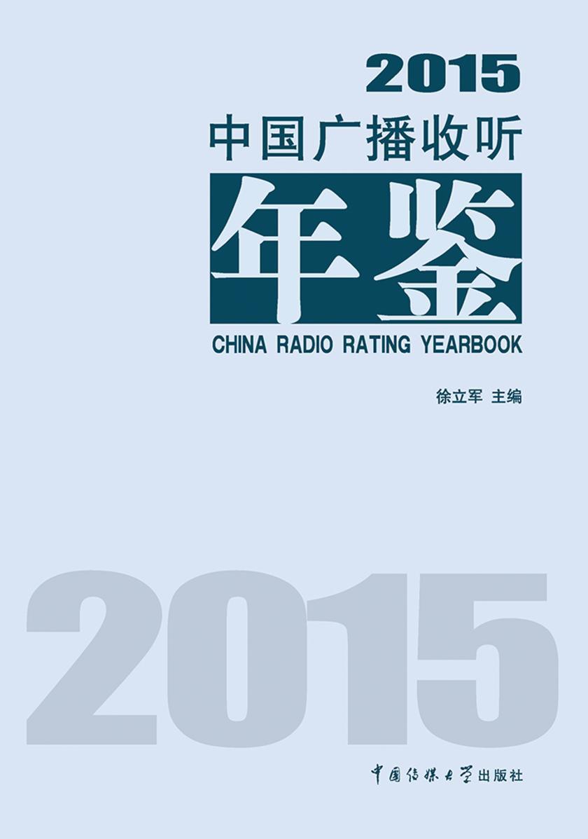 中国广播收听年鉴2015