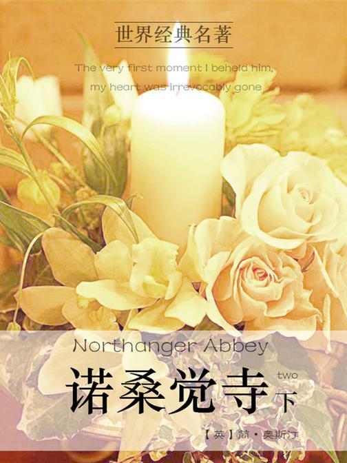 经典名著:诺桑觉寺下