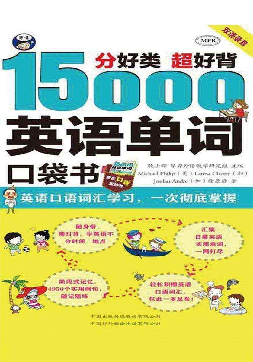 分好类 超好背 15000英语单词 便携口袋书 英语口语词汇学习 英语入门 一次彻底掌握