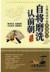自将磨洗认前朝:古典诗词中的历史风云(试读本)
