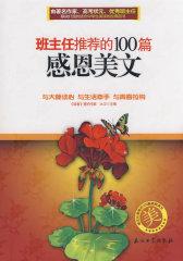 班主任推荐的100篇感恩美文(试读本)