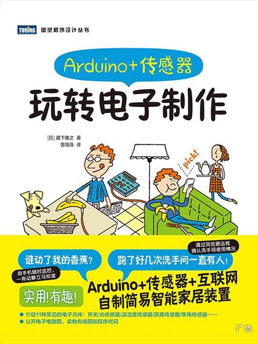 Arduino+传感器:玩转电子制作