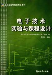 电子技术实验与课程设计(仅适用PC阅读)