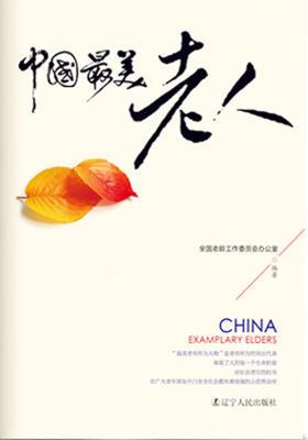 中国最美老人