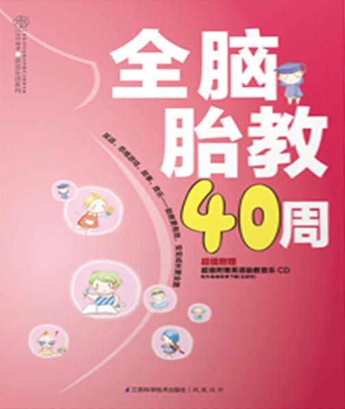 全脑胎教40周(亲亲乐读系列)