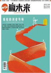 赢未来 月刊 2012年04期(电子杂志)(仅适用PC阅读)