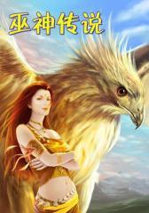 巫神传说8
