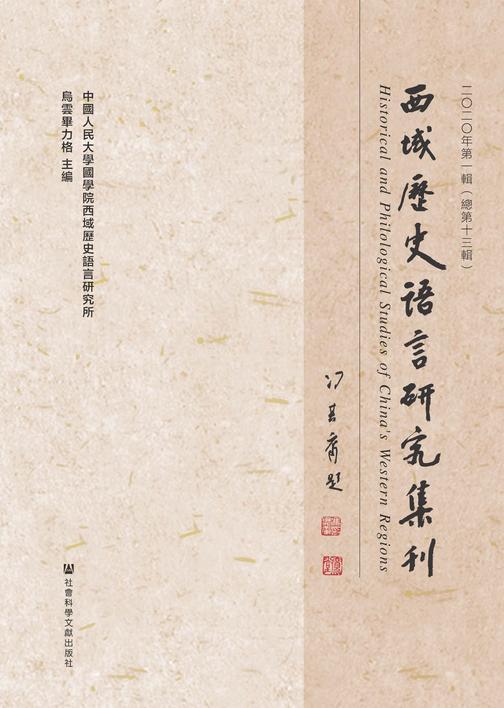 西域历史语言研究集刊(2020年第1辑/总第13辑)