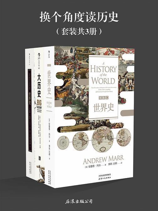换个角度读历史(一样的历史,不一样的史观,《BBC世界史》《大历史》《世界史》套装共3册)
