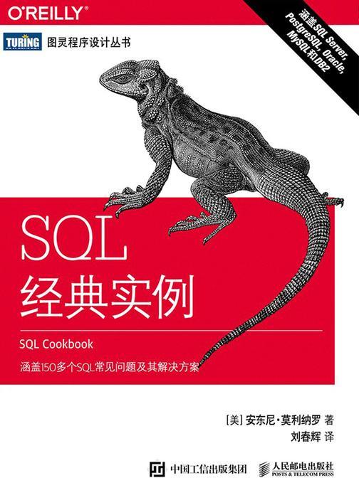 SQL 经典实例