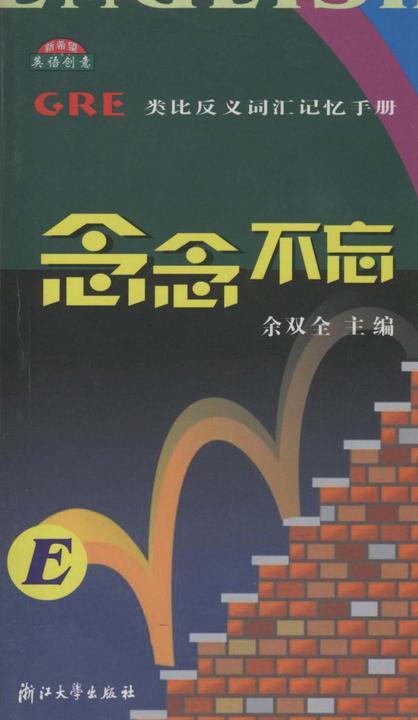 GRE类比反义词汇记忆手册(仅适用PC阅读)