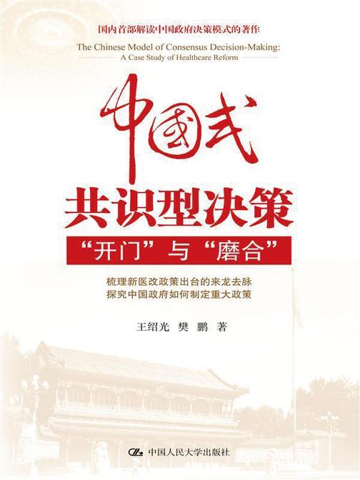 """中国式共识型决策:""""开门""""与""""磨合"""""""