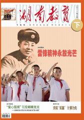 湖南教育·下 月刊 2012年03期(电子杂志)(仅适用PC阅读)