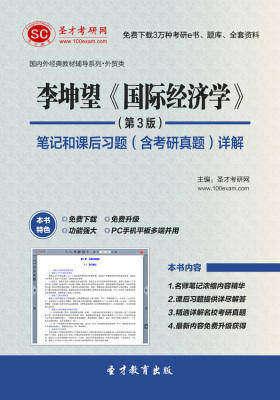 李坤望《国际经济学》(第3版)笔记和课后习题(含考研真题)详解
