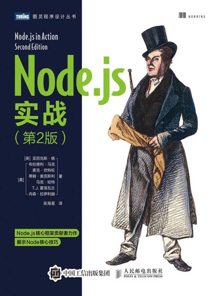 Node.js实战(第2版)