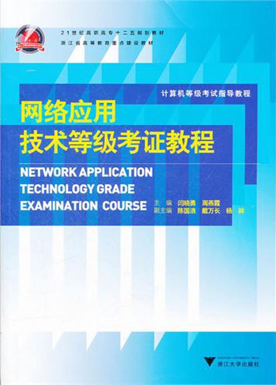 网络应用技术等级考证教程(仅适用PC阅读)