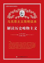 马克思主义简明读本:解读历史唯物主义
