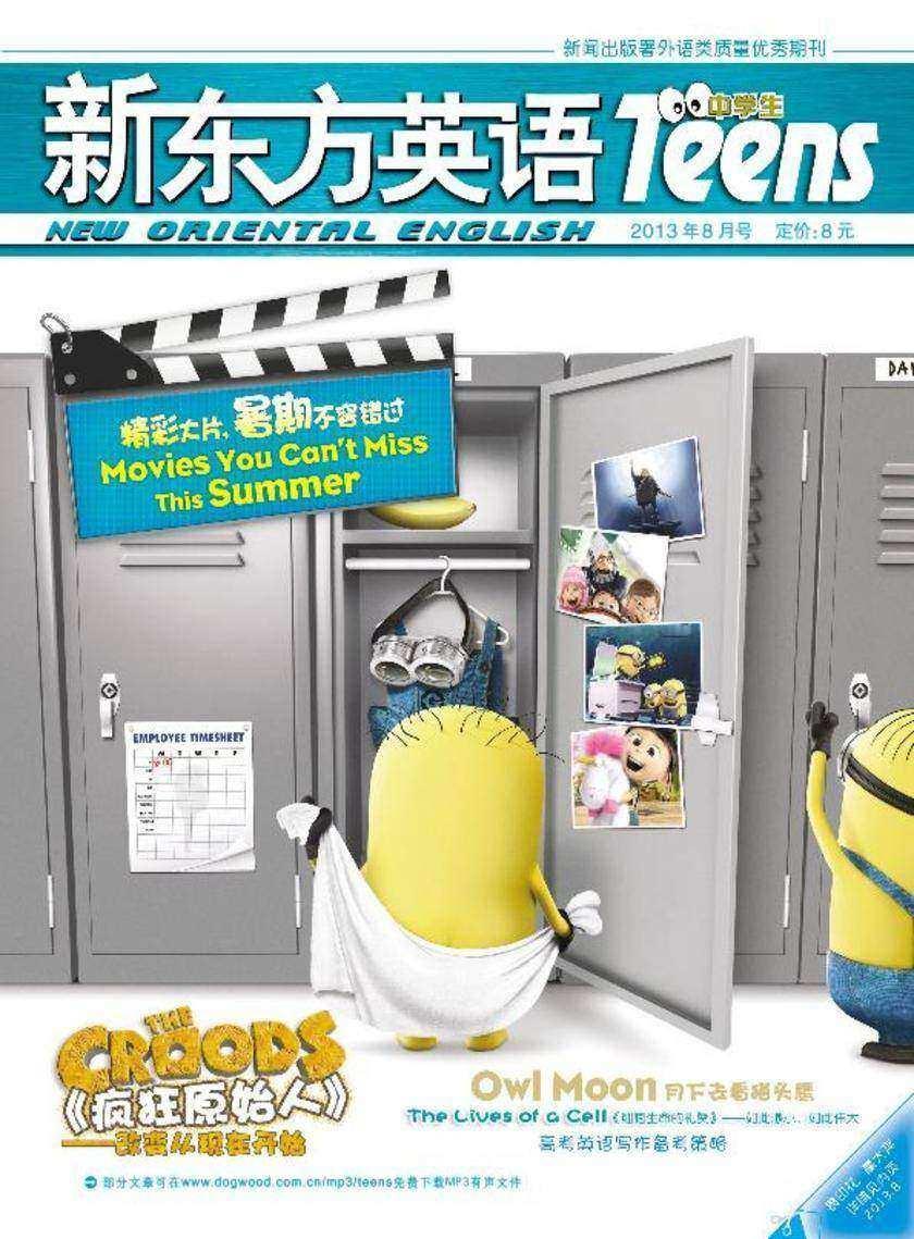 《新东方英语》中学生2013年8月号(电子杂志)