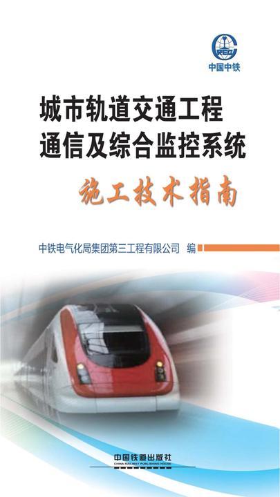 城市轨道交通工程通信及综合监控系统施工技术指南