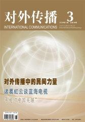 对外传播 月刊 2012年03期(电子杂志)(仅适用PC阅读)