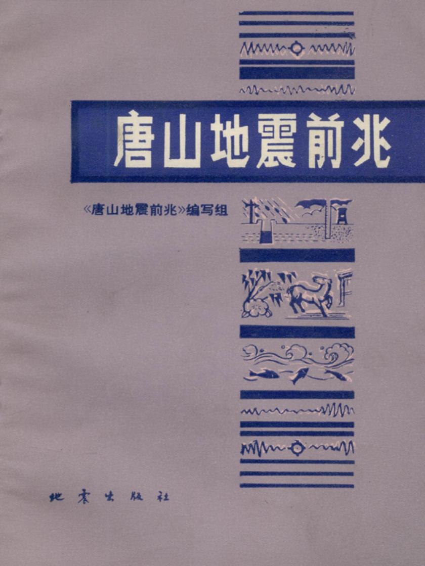 唐山地震前兆