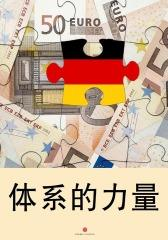 体系的力量:德国经济的成功之路