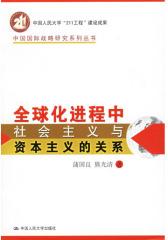 全球化进程中社会主义与资本主义的关系(仅适用PC阅读)