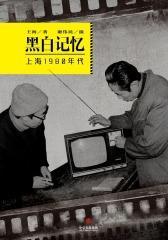 黑白记忆·上海1980年代