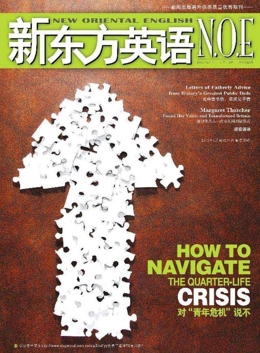 《新东方英语》2013年6月号(电子杂志)