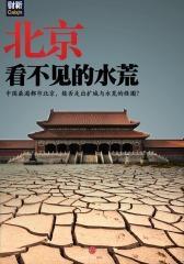 北京:看不见的水荒
