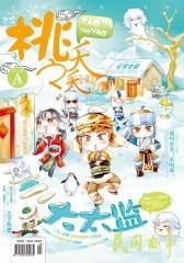 桃之夭夭A-2013-03期(电子杂志)