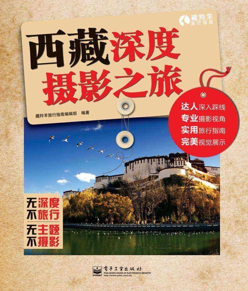 西藏深度摄影之旅