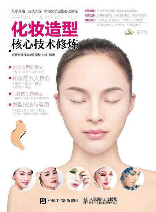 化妆造型核心技术修炼