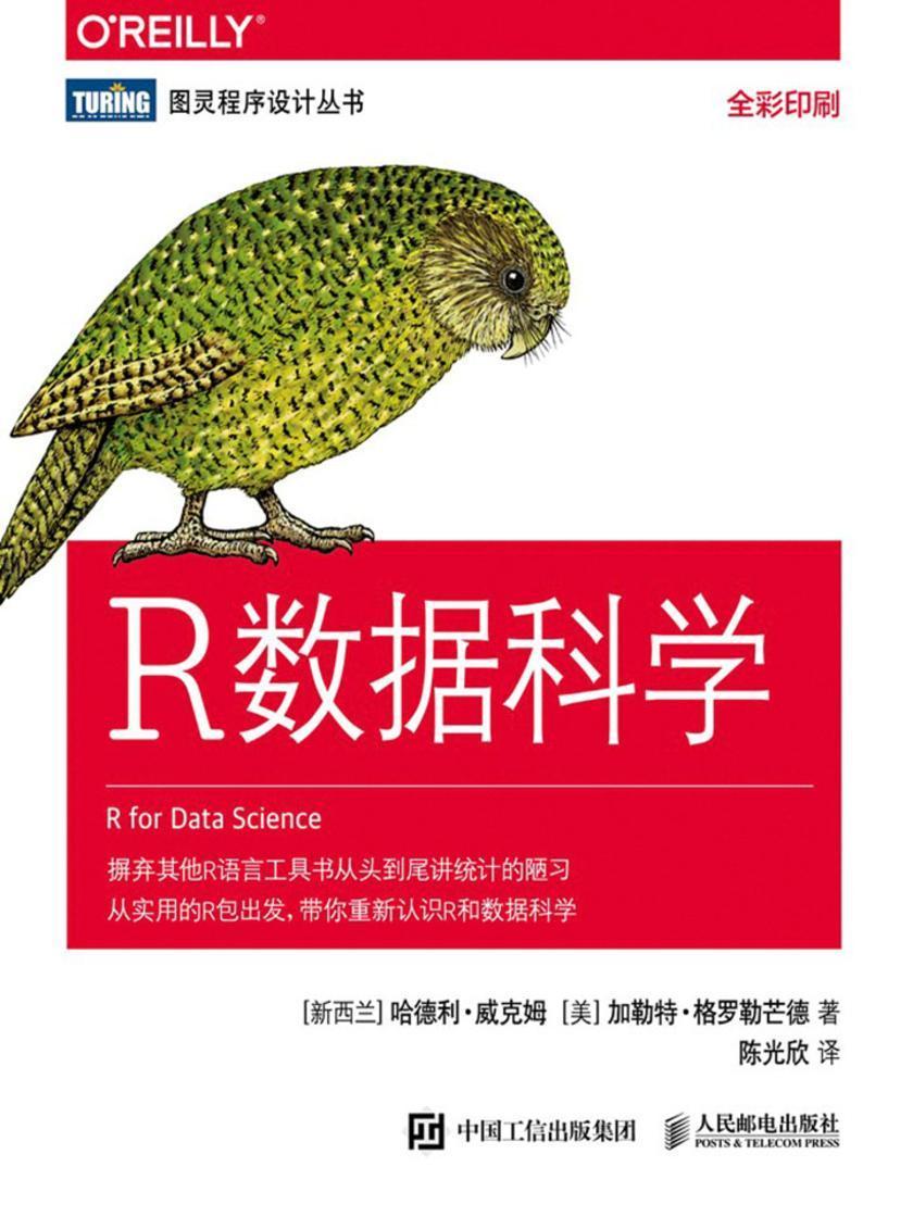 R数据科学