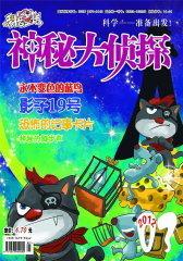 科普童话·神秘大侦探 月刊 2012年03期(电子杂志)(仅适用PC阅读)