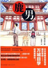 鹿男(试读本)