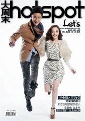 大周末Hotspot·B刊 半月刊 2012年02期(电子杂志)(仅适用PC阅读)