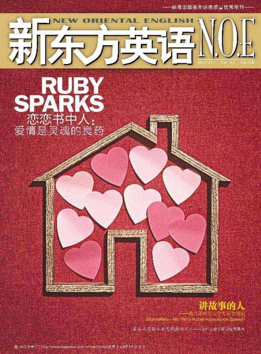 《新东方英语》2013年2月号(电子杂志)(仅适用PC阅读)