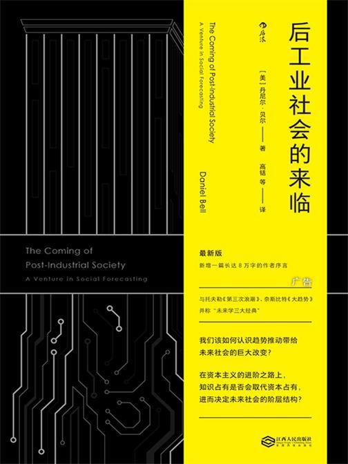 后工业社会的来临(未来学经典著作,知识占有是否会取代资本占有决定未来社会的阶层结构。)