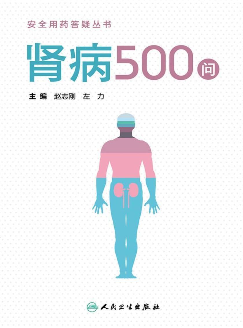 安全用药答疑丛书——肾病500问