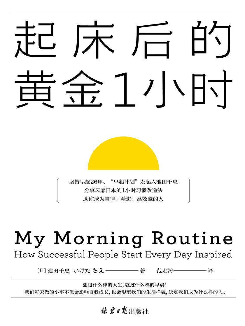 起床后的黄金1小时(想过什么样的人生,就过什么样的早晨!风靡日本的1小时习惯改造法,提升专注力、决策力、工作效率)