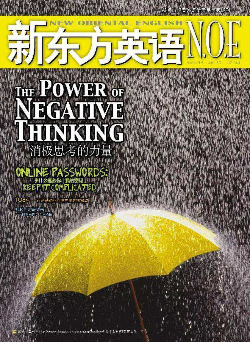 《新东方英语》2013年4月号(电子杂志)