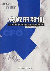 失败的教训:中国上市公司财务失败案例(仅适用PC阅读)